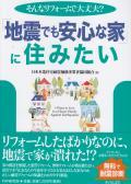 書籍『地震でも安心な家に住みたい』